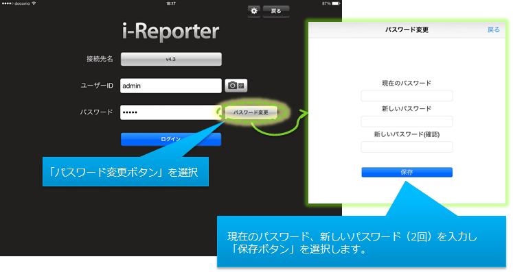i-Reporterにアクセスする場合には必ずログインID/パスワードの入力によるの認証が必要です。
