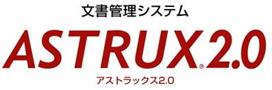 ASTRUX|文書管理システム