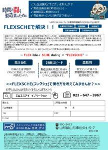 10月度FLEXSCHEオンラインセミナー案内②